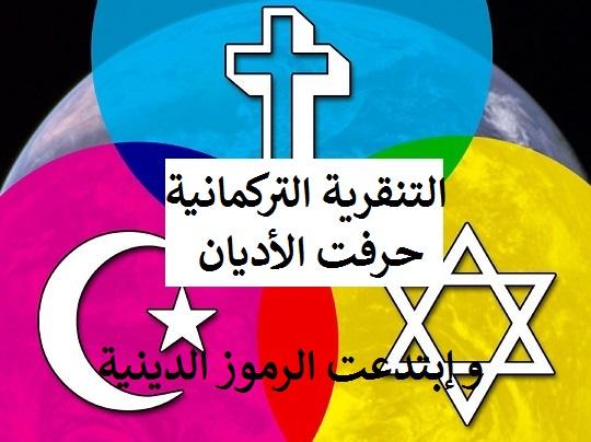التنقرية التركمانية حرفت الأديان و إبتدعت الرموز الدينية